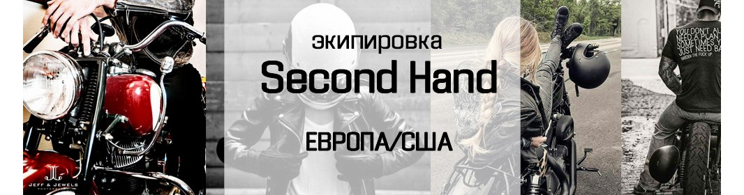 Экипировка Second-Hand