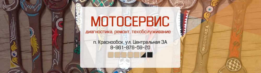 Мотосервис - диагности, ремонт и ТО мототехники