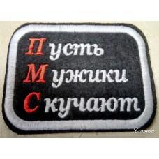 """Нашивка """"ПМС"""""""