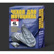 Чехол для мотоцикла 4L