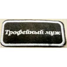 """Нашивка """"Трофейный муж"""""""