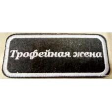 """Нашивка """"Трофейная жена"""""""