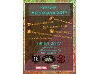 "Ярмарка ""Мотохлам 2017"""